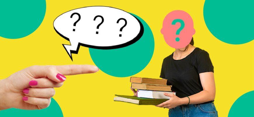 27 вопросов чтобы узнать своих учеников